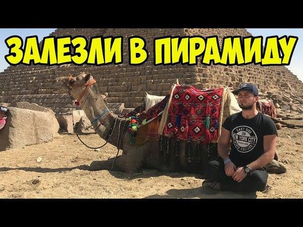 ЗАЛЕЗЛИ в ПИРАМИДУ влог Сергей Трейсер