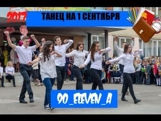 Танец выпускников 1.09.17. 11