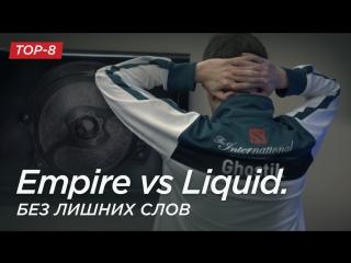 Team Empire vs Team Liqiud. Без лишних слов.