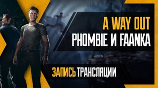 PHombie и Fanka против A Way Out! Запись стрима!