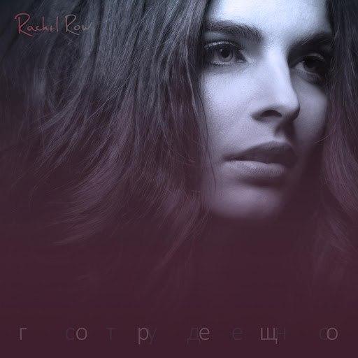 Rachel Row альбом Goreshto / Studeno