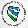 Ассоциация молодежных землячеств РБ | АМЗ РБ