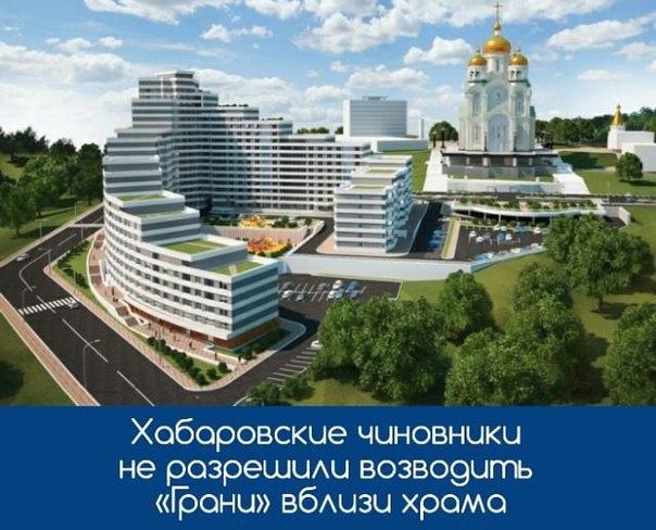 Хабаровские чиновники не разрешили возводить жилищный комплекс вблизи...