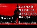 Говард Филлипс Лавкрафт - СЛУЧАЙ ЧАРЛЬЗА ДЕКСТЕРА ВАРДА. Часть 1 из 2