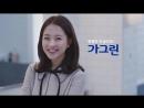 [2018 가그린광고] 박보영의 안심가글 #완전투명 15초 편!