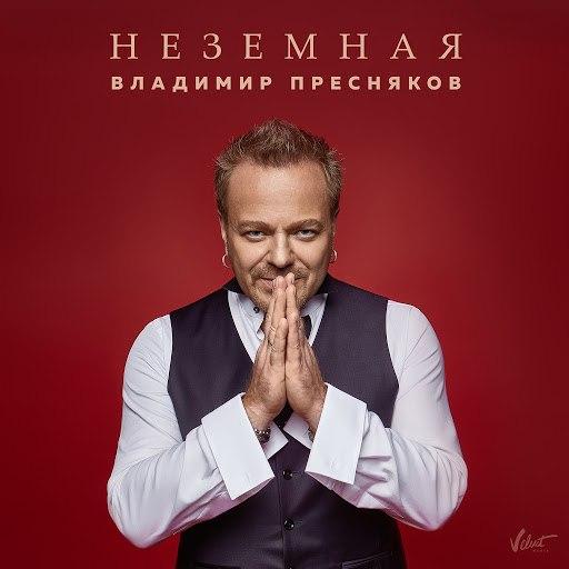 Владимир Пресняков альбом Неземная