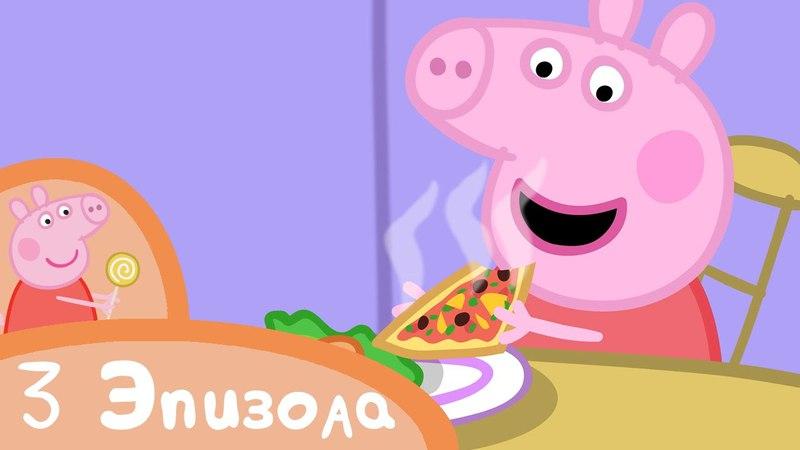 Свинка Пеппа - Вкусная еда - Сборник (3 эпизода) - Мультики