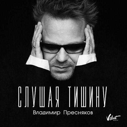 Владимир Пресняков альбом Слушая тишину