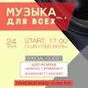 24.06.17/Музыка для всех vol.2/ИдетНаборАртистов