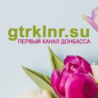 gtrk.lnr_lugansk24