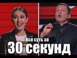 Собчак - Соловьёв