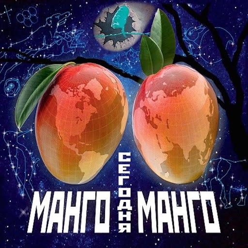 Манго-Манго альбом Сегодня