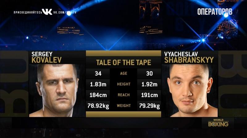 HBO S Kovalev vs V Shabranskyy