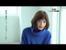 ノンノ12月号 表紙撮影後の本田翼にインタビュー