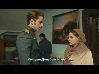 Вы ждете благодарности, лейтенант? (рус.суб)