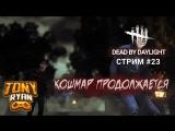 Dead by Daylight - КОШМАР ПРОДОЛЖАЕТСЯ