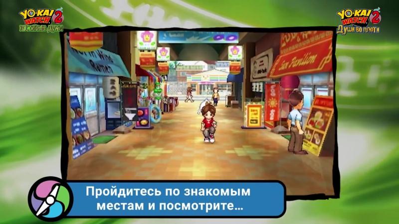 YO-KAI WATCH 2_ Костяные духи и Души во плоти — ознакомительный трейлер (Nintendo 3DS)