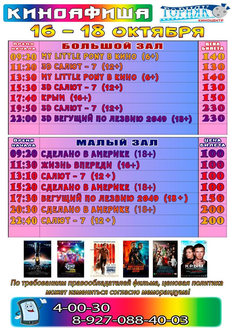 Расписание фильмов в кинотеатре