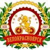 ВелоКрасноярск