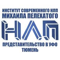 Логотип Институт современного НЛП Михаила Пелехатого