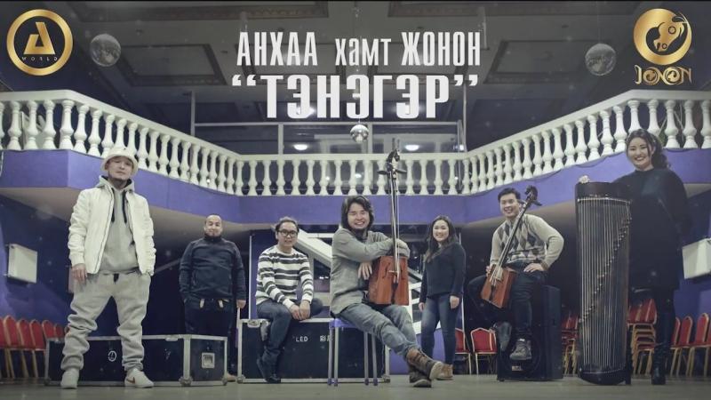 Jonon ft Anhaa - Teneger