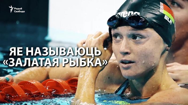 Аляксандра Герасіменя- залатая рыбка - Александра Герасименя- золотая рыбка