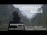 Антоха МС – Выше