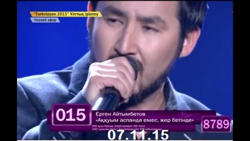 Ерген Айтымбетов Аққуым аспанда емес, жер бетінде (Turkvision 2015-Жанды дауыс)