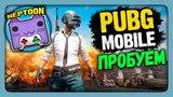 PUBG Mobile (playerunknown's battlegrounds) | ИгроВзгляд ✅ СМОТРИМ PUBG на Android
