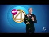 Поздравление с 8 марта от ТНТ4!
