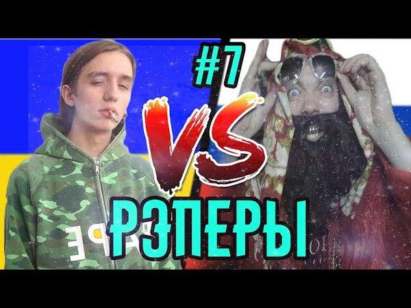 Украинские и Русские Рэперы. Часть 7 | Music Battle