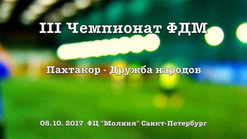 Пахтакор - Дружба народов 0-3 (08.10.17)