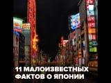 11 малоизвестных фактов о Японии