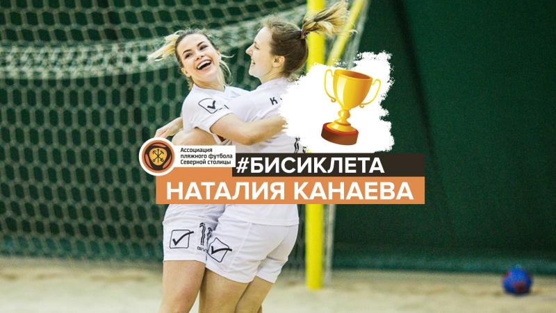 Наталия Канаева!