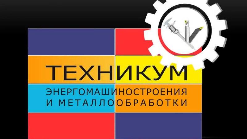 Техникум энергомашиностроения и металлообработки (ТЭиМ)