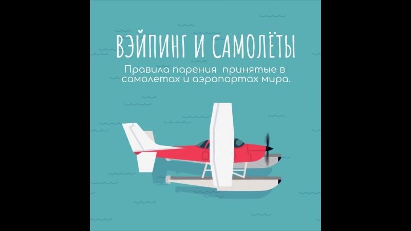 Вэйпы и самолёты