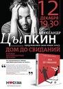 Александр Цыпкин фото #18
