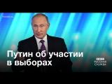 Путин ответил на вопрос о своем участии в выборах