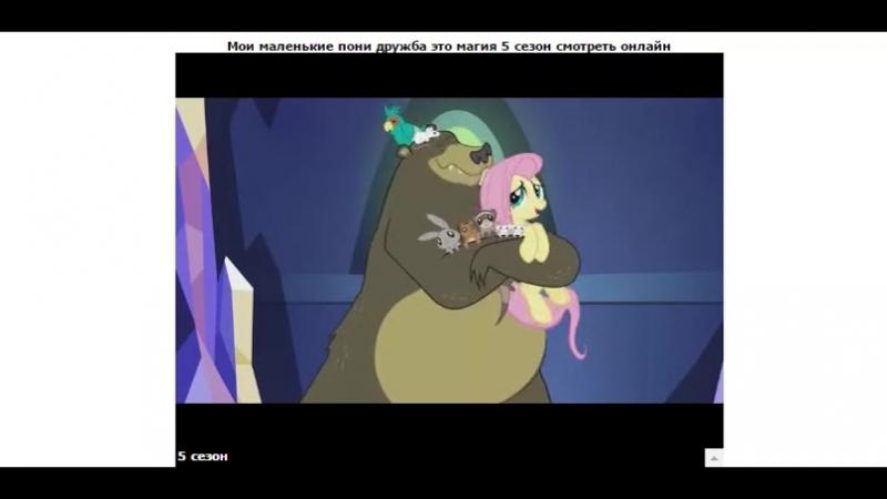 Мой маленький пони: Дружба это чудо