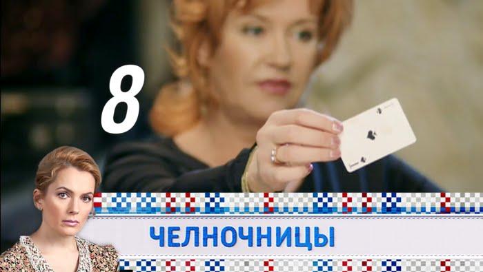 Челночницы. Серия 8 (2016) @ Русские сериалы