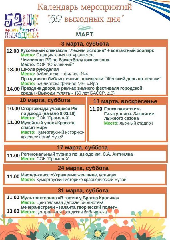 Календарь мероприятий на март