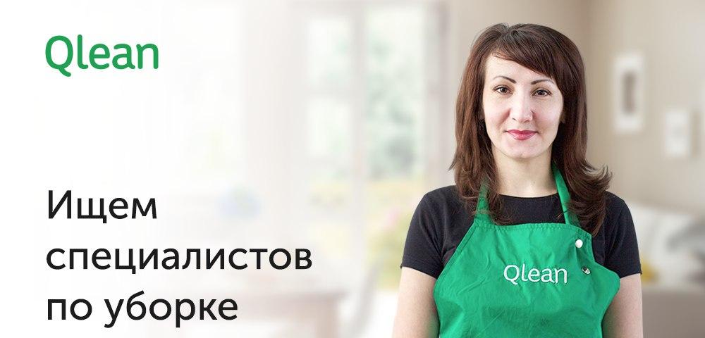 России почтой, вакансия уборщица в пятигорске от прямых работодателей проверить правильность
