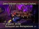 Пасхальный концерт Дивны Любоевич и хора Мелоди Сербия в Петербугской филармонии 11 апреля 2018 г