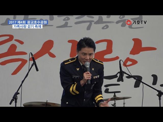 시아준수 2017 광교호수공원