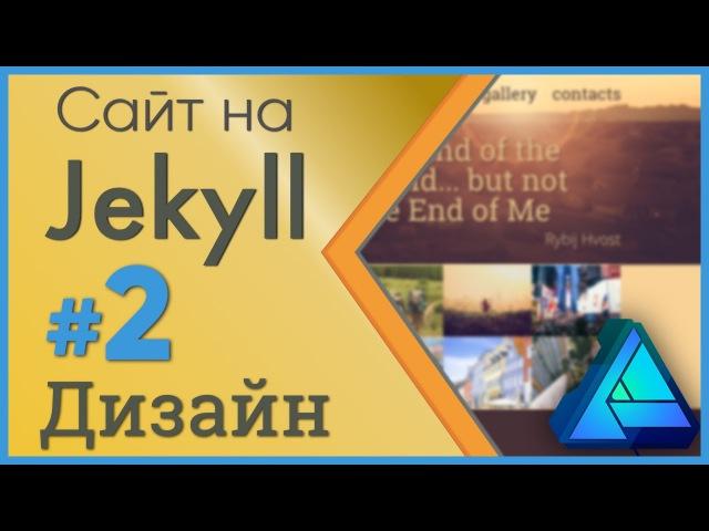 Сайт на Jekyll. 2 Дизайн сайта в Affinity Designer