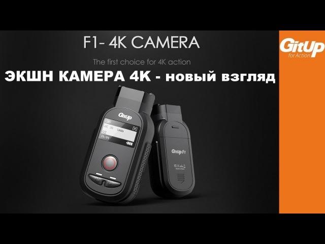 GitUp F1 4K экшн камера. Комплектация и распаковка