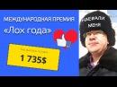Лохотрон Международная премия «Лайк года» – ЧЁРНЫЙ СПИСОК 49