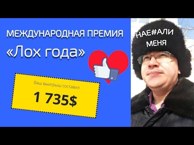 Лохотрон likeyear.pro Международная премия «Лайк года» – ЧЁРНЫЙ СПИСОК 49