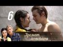 Аромат шиповника 6 серия 2014 Мелодрама @ Русские сериалы