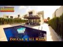 Недвижимость Испании, Новая вилла в Испании с бассейном в El Raso